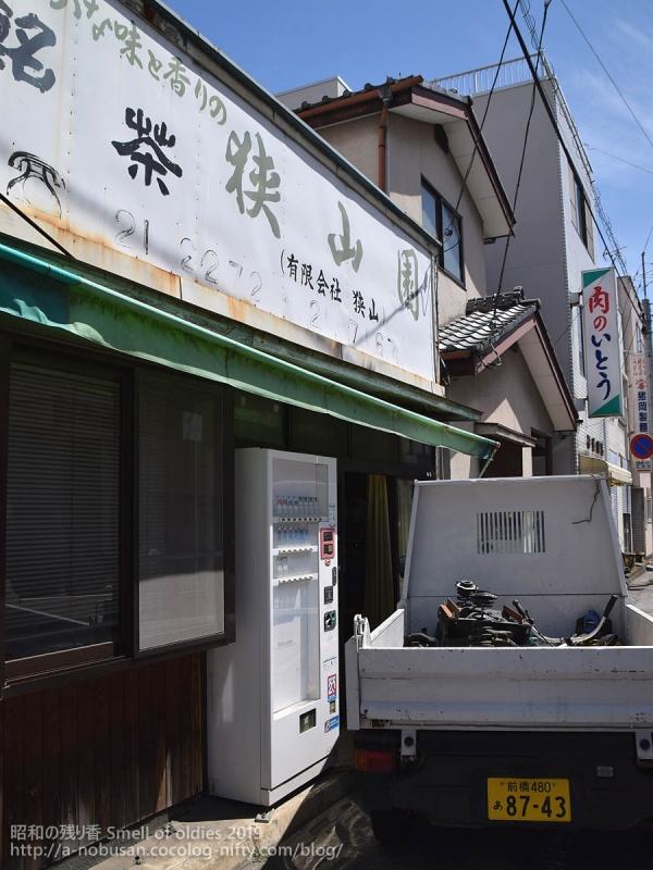 Dsc_0195_sayama_en