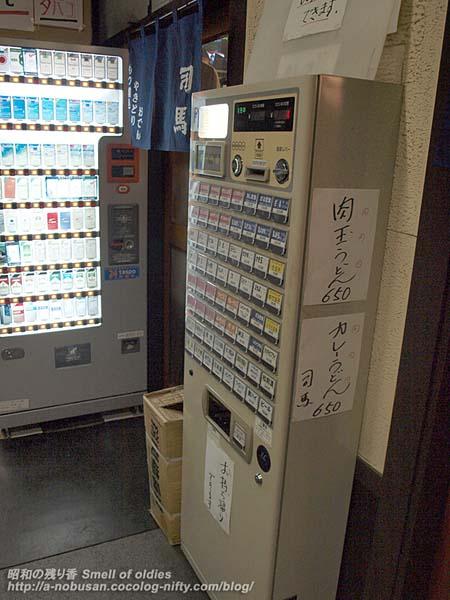 P1055268_ticketmachines