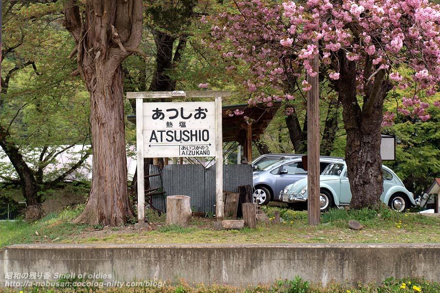 P5040460_atsushio_eki