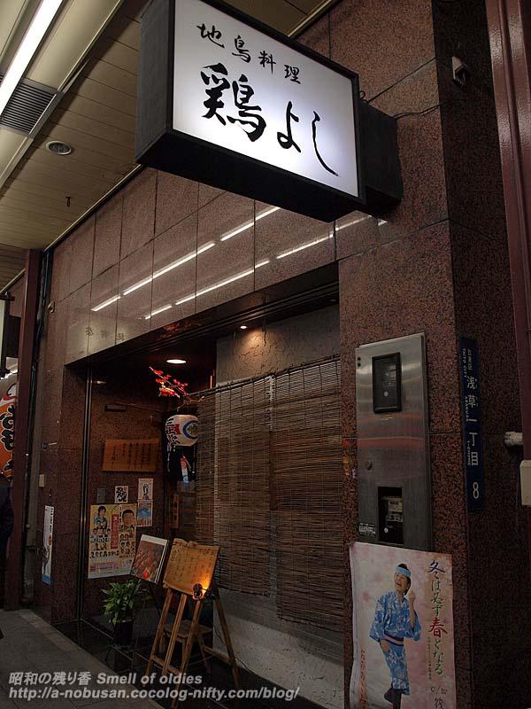 P5140072_toriyoshi