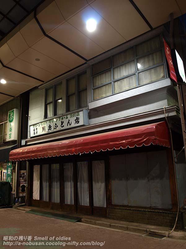 P5130120_kawasima_futon