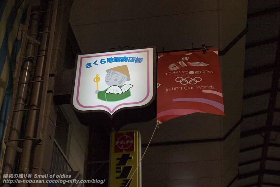 P5130142_sakurajizo
