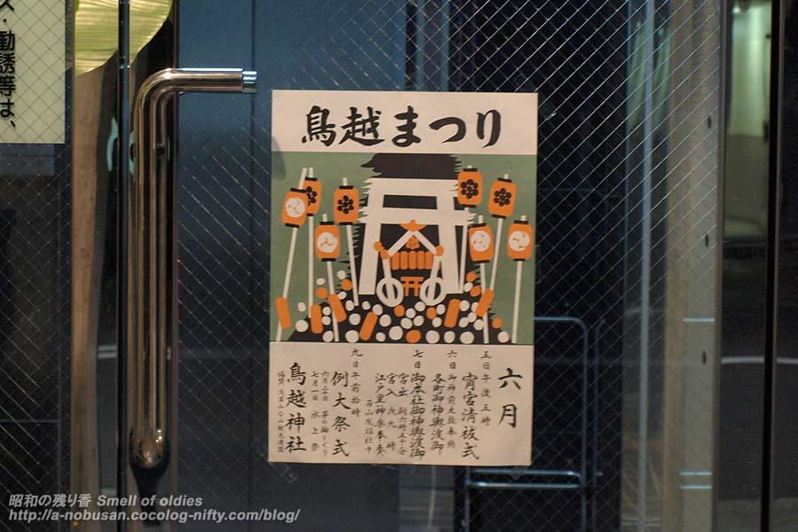 P6030261_torigoematsuri