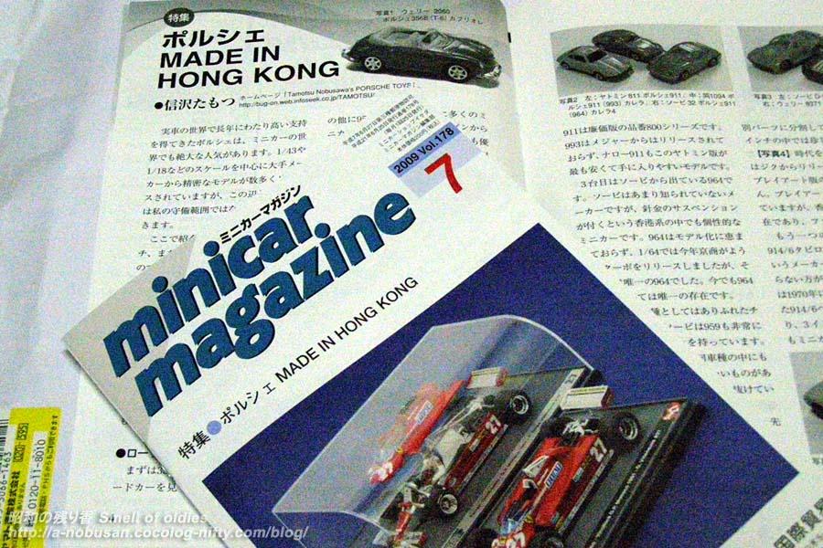 P6270140_minicar_magazine