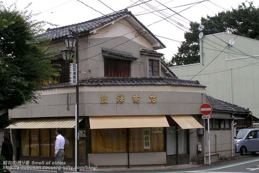 P7110338_nirasawa_syoten