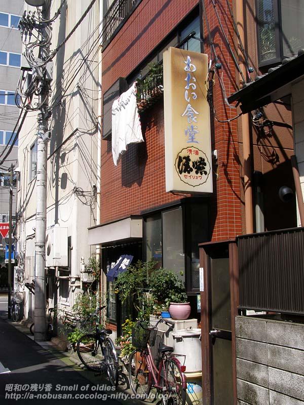 P8150147_aoi_shokudo
