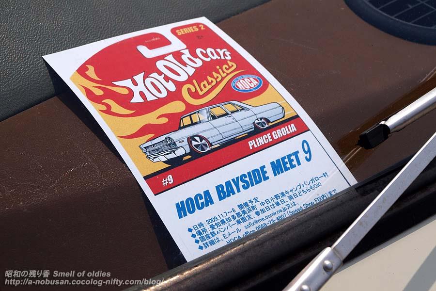 P8301970_hot_old_cars_classics