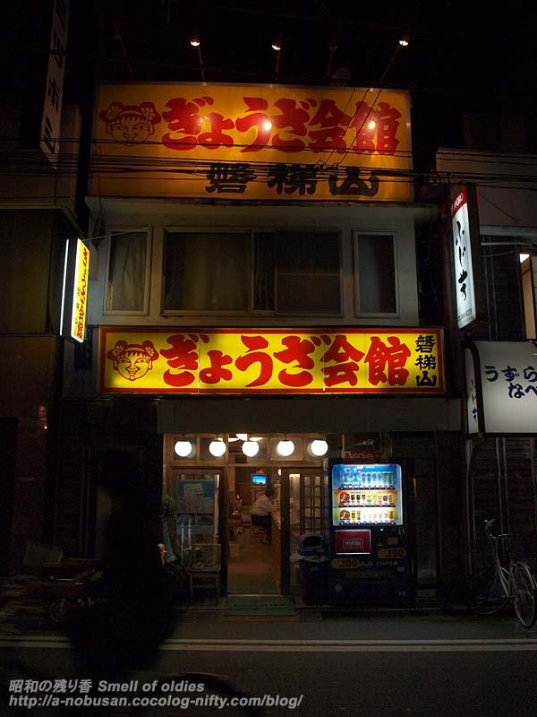 Pa088274_gyouza_kaikan