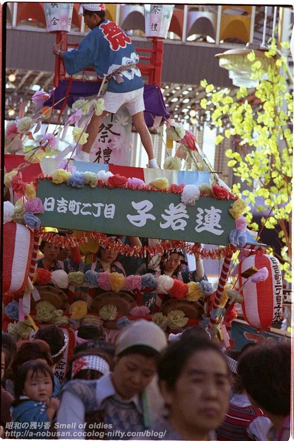 1976101011c_05_hiyoshicho2