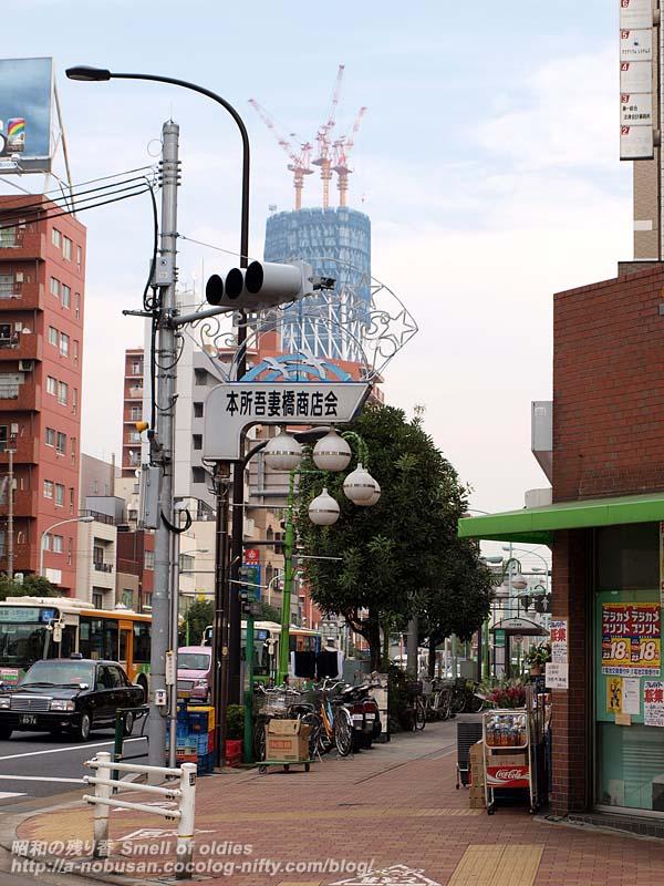 Pb095536_honjyoazumabashi