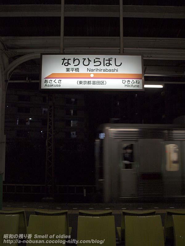Pb209060_narihirabasi