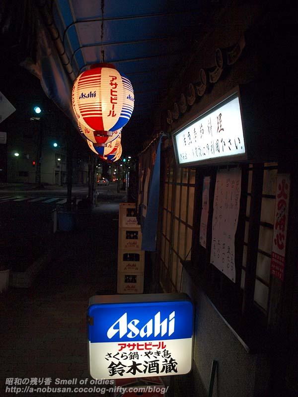 P1140576_suzukisakaba