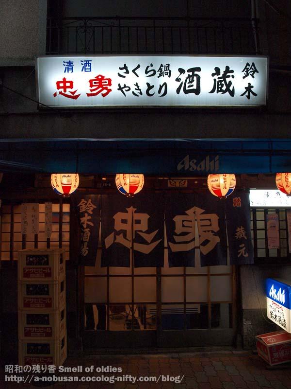 P3030276_suzuki_sakaba