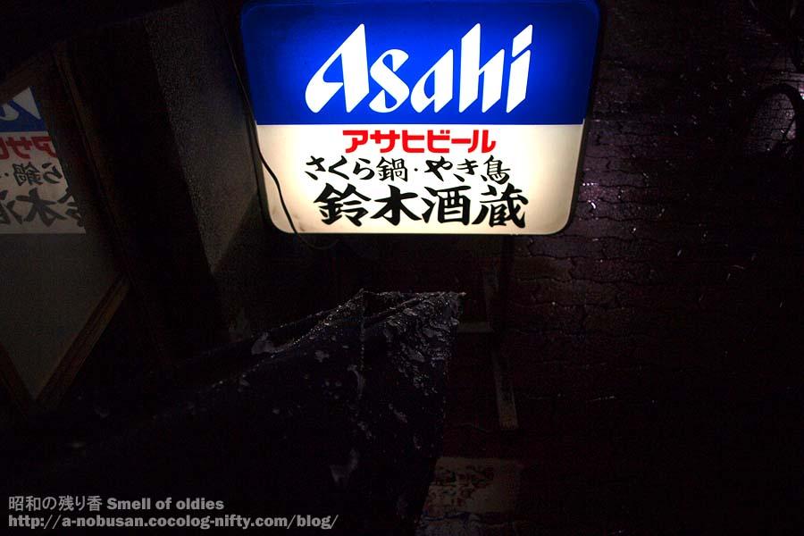 P3090063_suzukisakaba_2