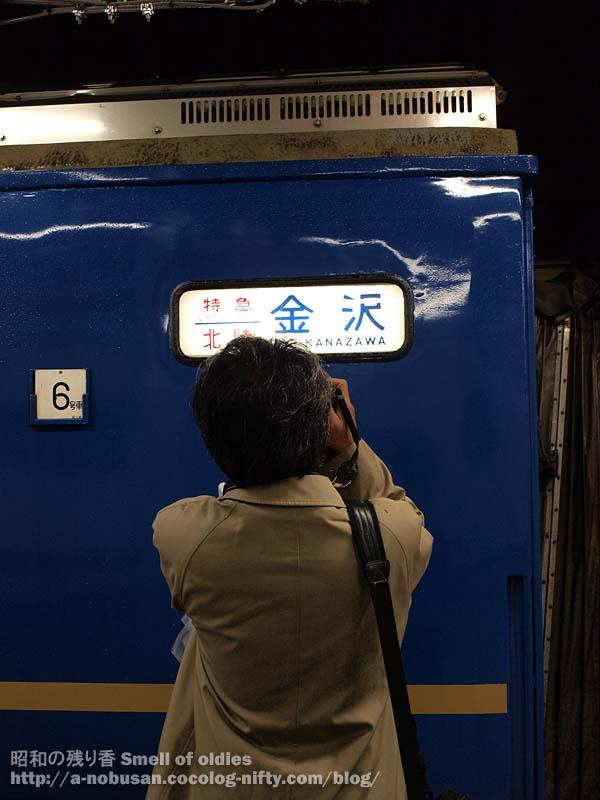 Pc114145_kanazawa_yuki
