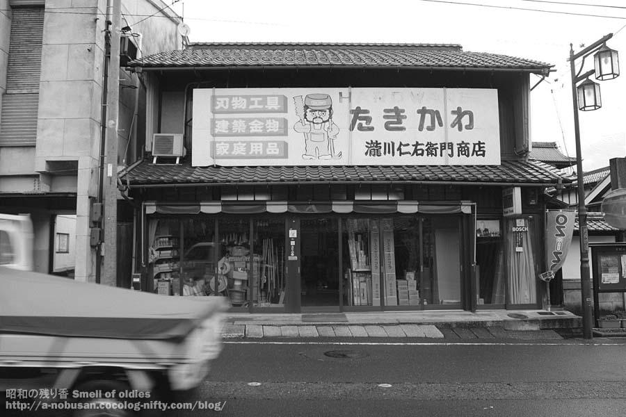 P4120484_takikawajinemonshoten
