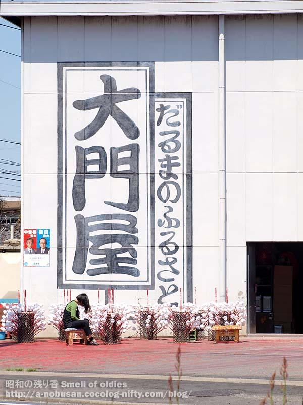 P4250103_daruma_tukuri