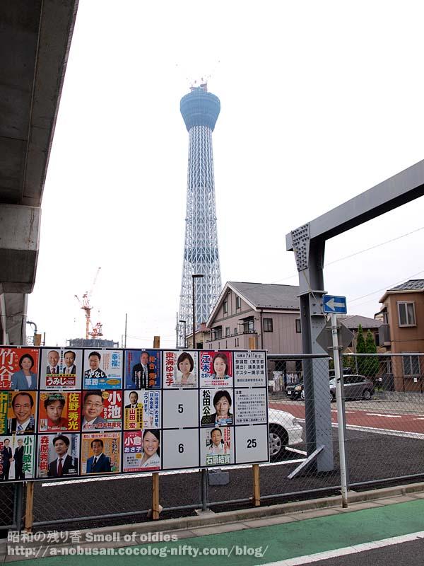 P6290322_senkyo_skytree