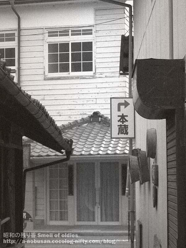 P8020035_tanba_syuzou