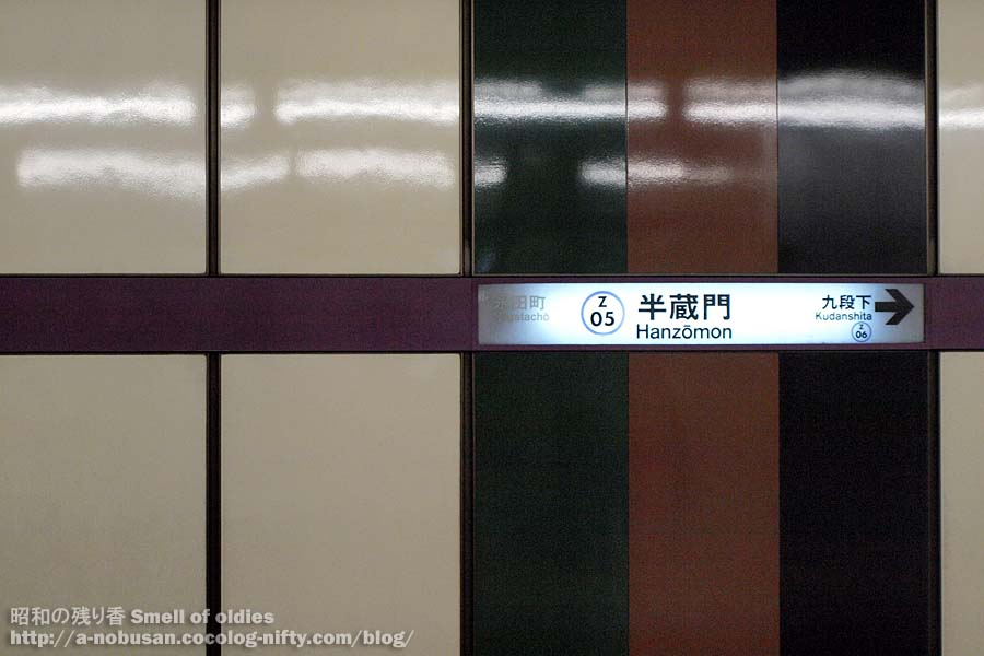 P9100123_hanzomon