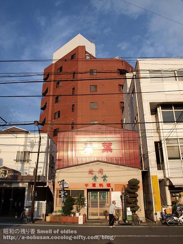 P9180617_yakiniku_aoba