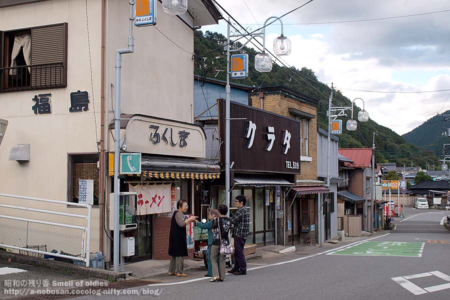 Pa110087_ashio_fukushima