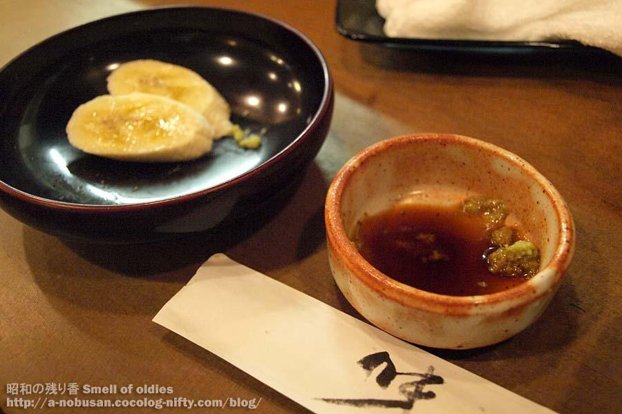 Pa250166_sashimi_banana