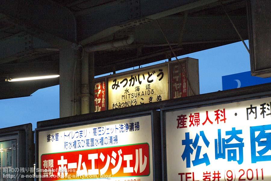 Pb140277_mitsukaido_stayion
