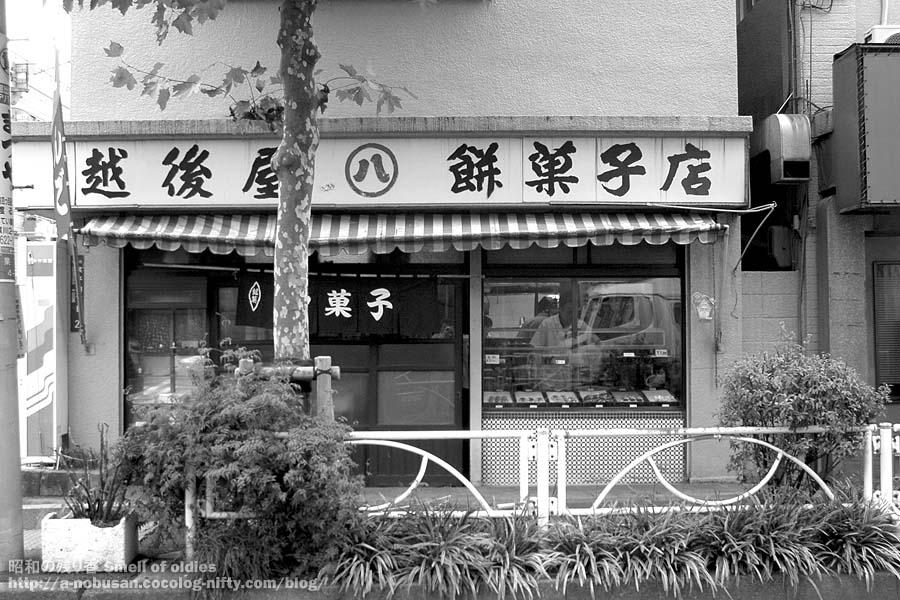 Pb210063_echigoya_mochigashi