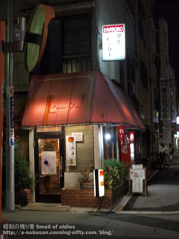 P1030453_peter_nishiasakusa