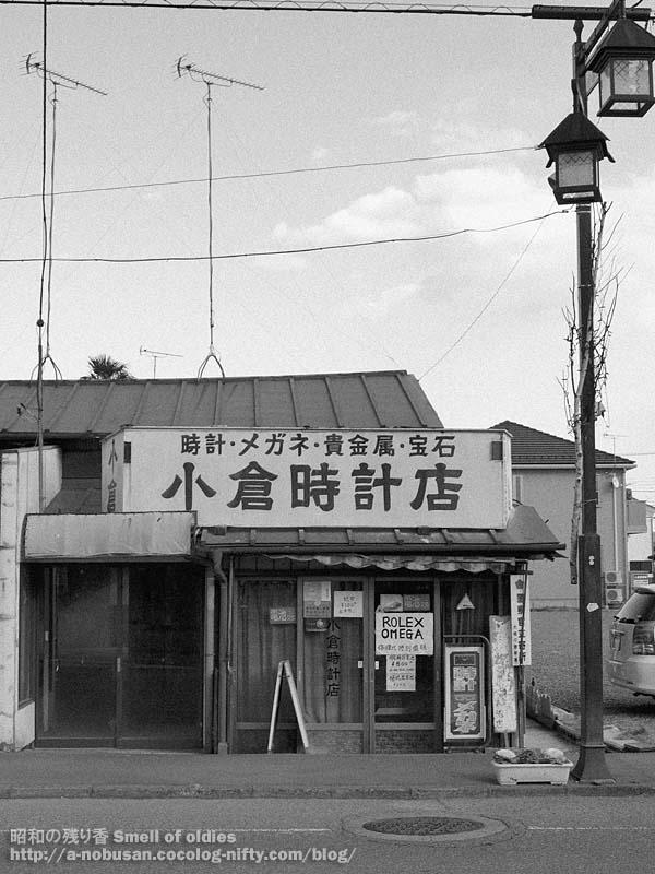 P1092198_ogura_tokeiten