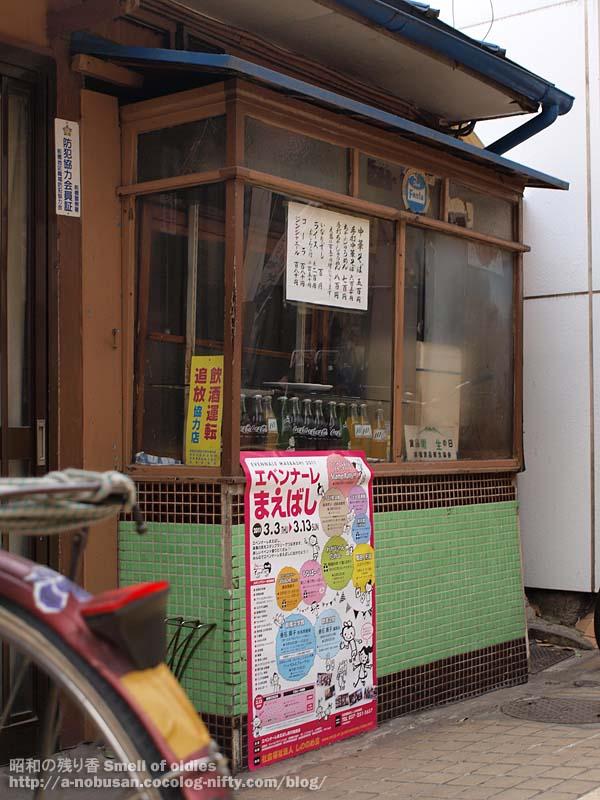 P1220020_maebashi_araiya