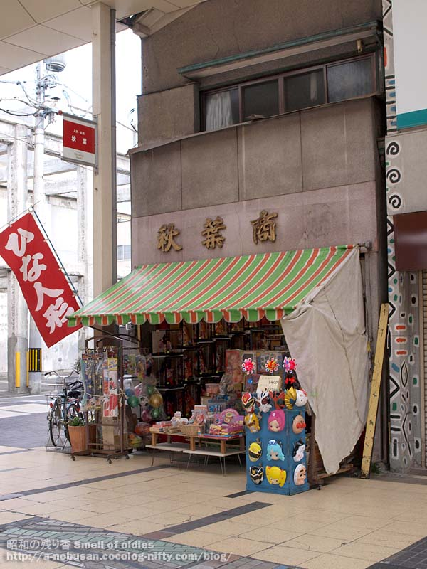 P1220070_toys_akibasyoten