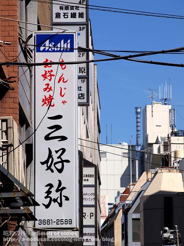 P3030106_miyoshiya_kodenmacho