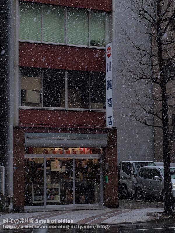 P3070102_kawase_shoten