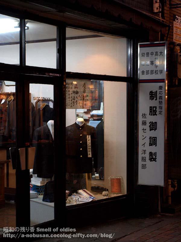 P3080144_seifuku_gochosei