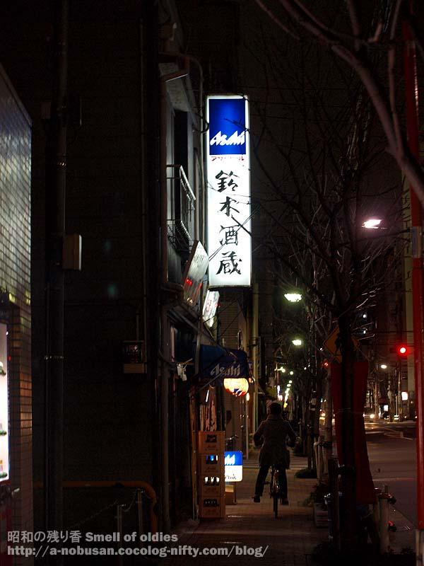 P3100201_suzuki_sakaba