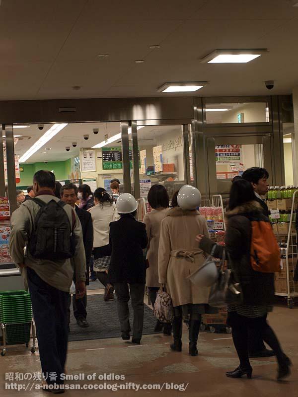 P3110249_tokyo_super_market