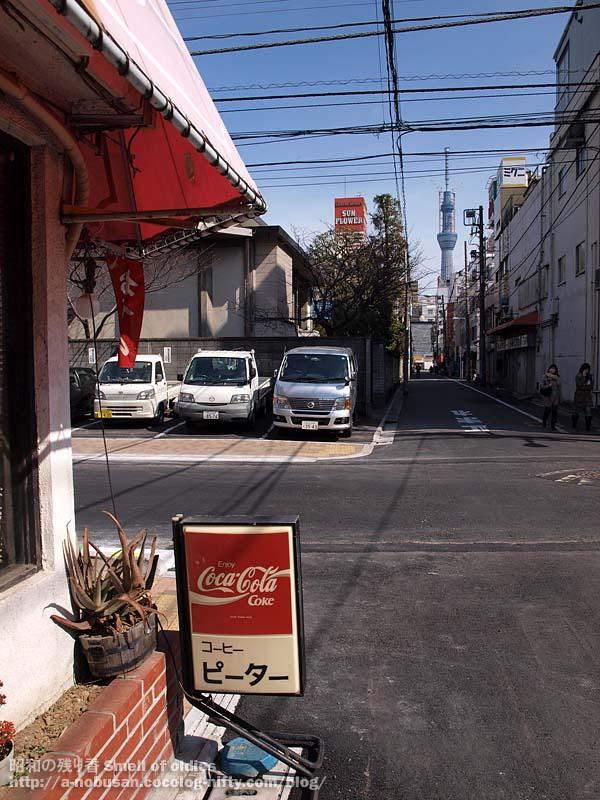 P3120067_coffee_pater_sky_tree