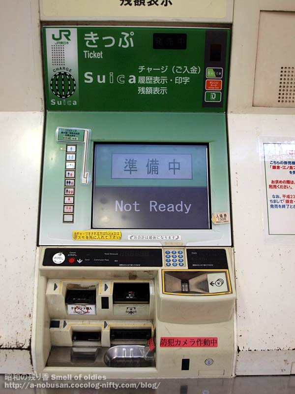 P3120174_ueno_ticket_not_ready