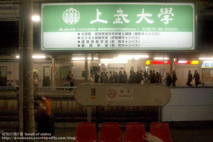 P3120222_shinmachi_station