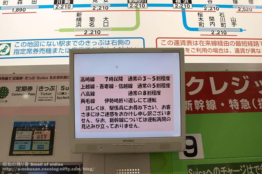 P3120310_takasaki_ticket_machin