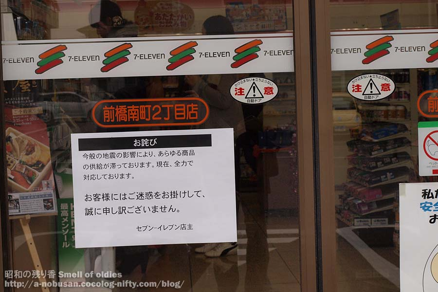 P3140096_7_eleven_coution