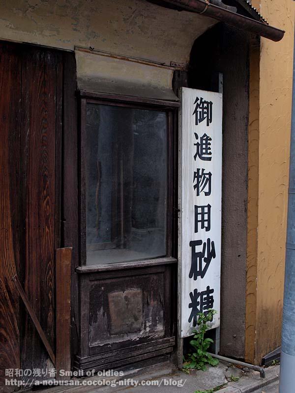 P4240473_goshinmotsu_sato