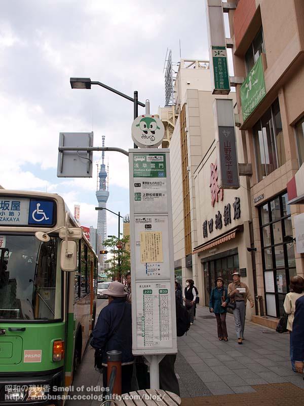 P4290697_bus_stop_kaminarimon