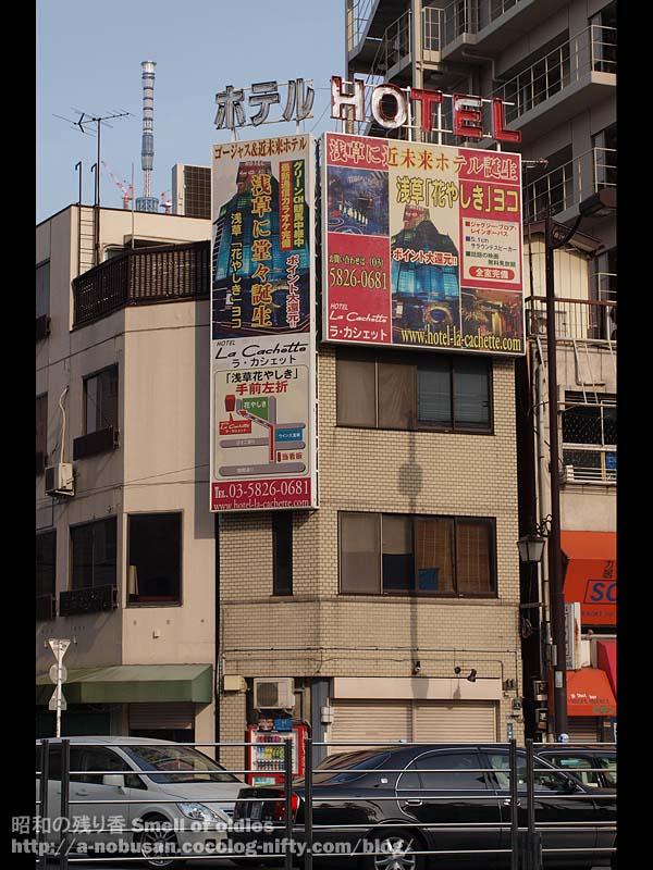 P5040260_asakusa_hotel