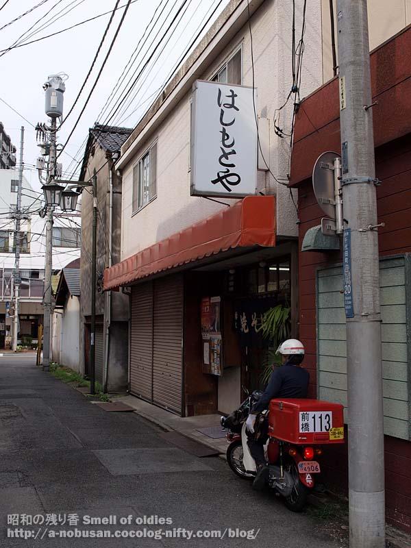 P8130068_hashimotoya_maebashi