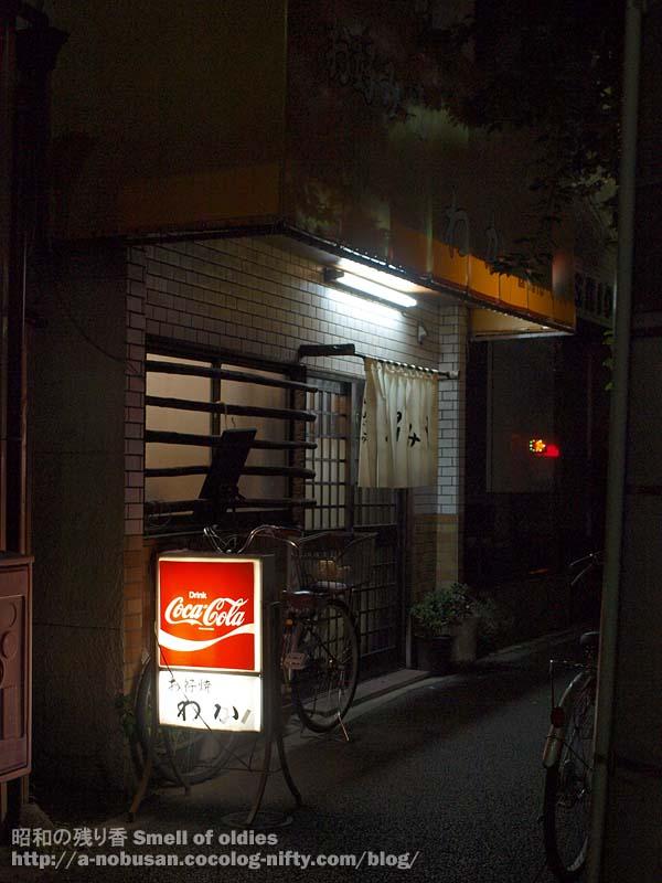 Pa060369_waka_jyukkenbashi