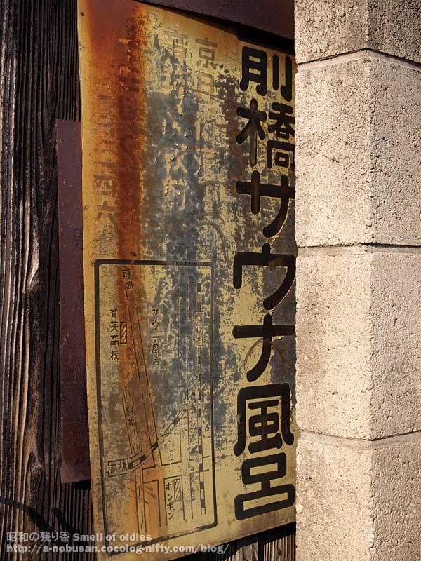 Pa100160_maebashi_sauna_buro