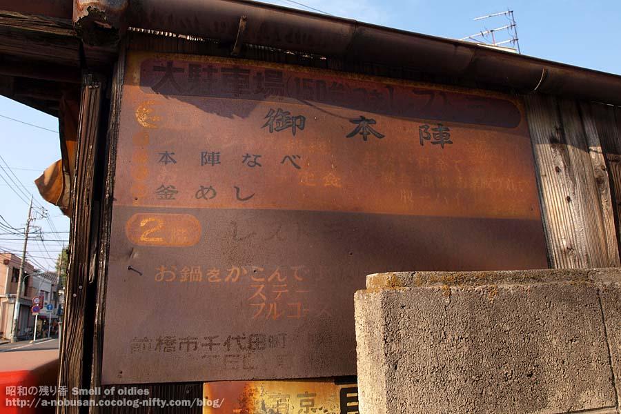 Pa100163_maebashi_gohonjin